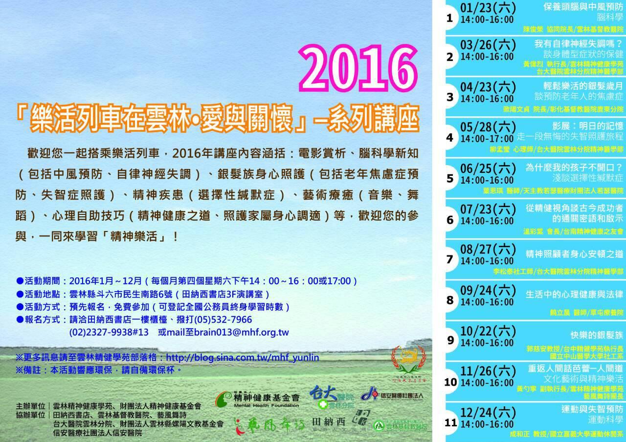 2016樂活列車在雲林-愛與關懷系列講座